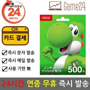 일본 닌텐도스위치 ESHOP 이샵 기프트 선불카드 500엔