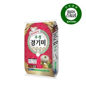 (용인농협) 추청 쌀 상등급 20kg 20년산 햅쌀