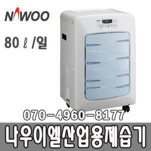 나우이엘산업용제습기 NED-080 영업용 80리터/HK