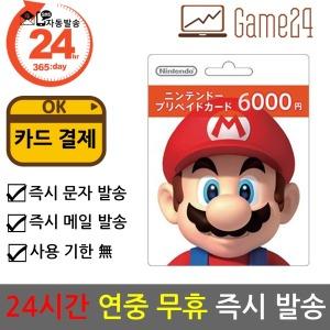 일본 닌텐도스위치 ESHOP 기프트 선불카드 6000엔