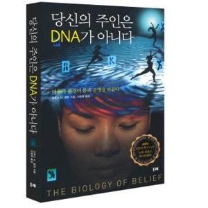 당신의 주인은 DNA가 아니다 : 마음과 환경이 몸과 운