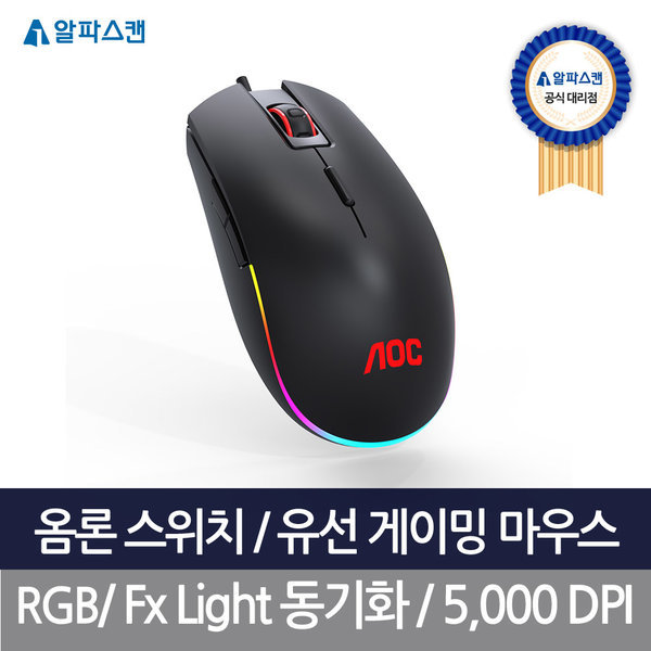 AOC GM500 게이밍 RGB 게이밍 마우스 / 게이밍기어