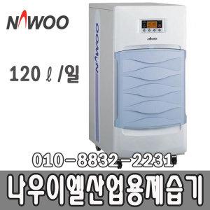 나우이엘산업용제습기 NED-120 업소형 120리터/HK