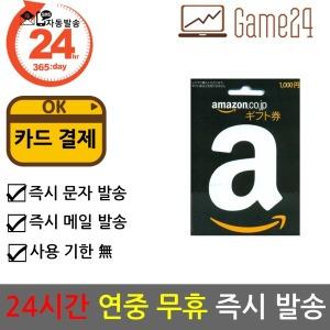(즉시발송) 일본 아마존 기프트카드 선불카드 1000엔