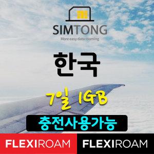 플렉시롬 한국유심 Flexiroam 충전식 해외유심 SIMTON