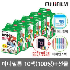 미니필름 10팩(100장)폴라로이드 필름 +4종 선물 증정