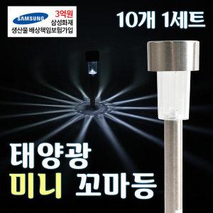 솔라콤 SCD082 태양광 태양열정원등 꼬마등 10개 1세트
