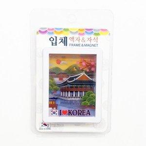 한국 전통 입체 액자 자석 마그넷 냉장고자석 경회루