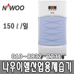 나우이엘산업용제습기 NED-150 업소형 150리터/HK