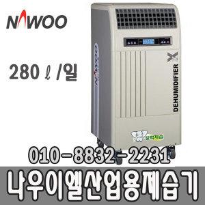 나우이엘산업용제습기 NED-280 업소형 280리터/HK