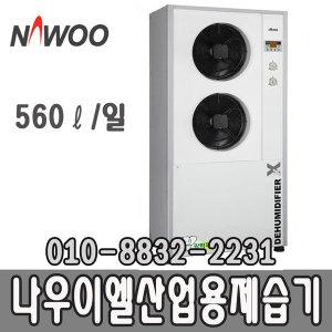 나우이엘산업용제습기 NED-560 업소형 560리터/HK
