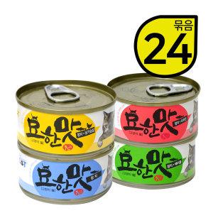묘한맛 4가지맛 콤보 80g X 24개 24캔