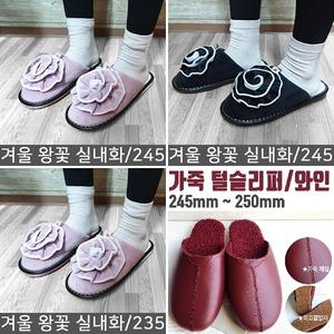 거실화 털 슬리퍼 여성 남성 가정용 신발 슈즈 실내용