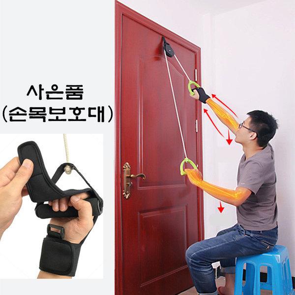 팔운동기/팔트랙션/도르레/양팔/근력강화/어깨 재활