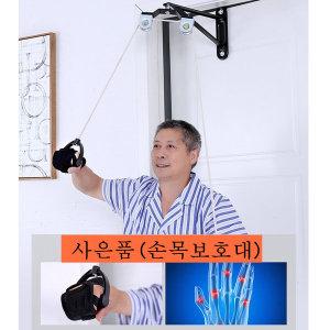 팔트랙션 오십견 노인 어깨 재활운동기 스트레칭기구
