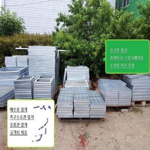 스틸그레이팅 트렌치 맨홀뚜껑 플륨관 그레이팅 맨홀