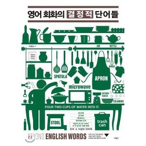 영어 회화의 결정적 단어들  서영조