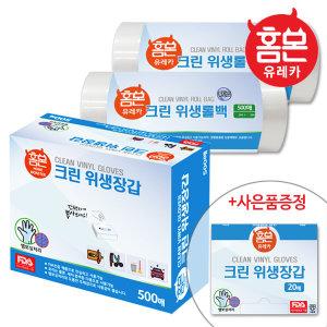 홈몬 위생장갑 500매 롤백 1000매(+20매)지퍼백라텍스