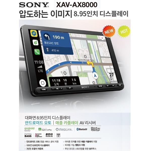 유튜브 스마트폰 풀미러링 웹링크 소니 XAV-AX8000