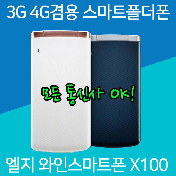 중고스마트폴더폰 와인스마트폰 효도폰 알뜰폰 X100