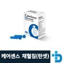케어센스 란셋 1통(100개입) 30G 채혈침
