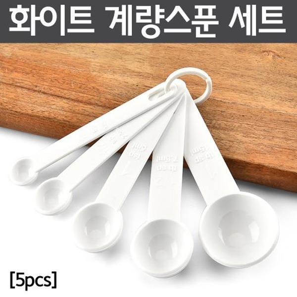 화이트계량스푼세트(5pcs)/JS-42518