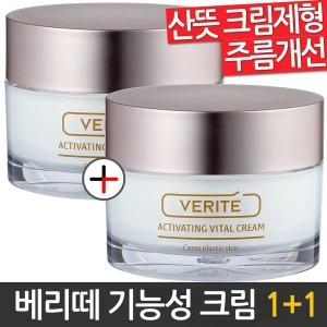 베리떼 액티베이팅 바이탈 크림 2개 / 수분크림