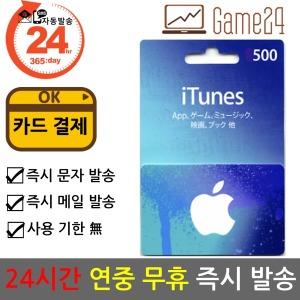 카드결제ok 일본 앱스토어 아이튠즈 기프트카드 500엔