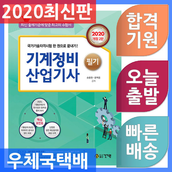 건기원 기계정비산업기사 필기 2020