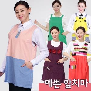 어린이집 교사 요양보호사 유치원 주방 앞치마