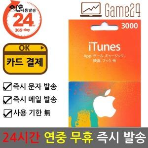 카드결제 일본 앱스토어 아이튠즈 기프트카드 3000엔