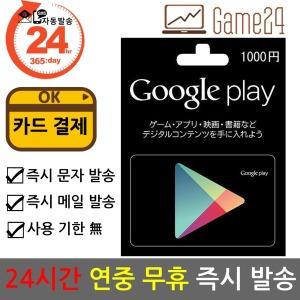 (카드결제ok) 일본 구글플레이 기프트카드 1000엔