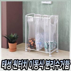원터치 이동식 재활용분리수거함 쓰레기통+봉투 50매