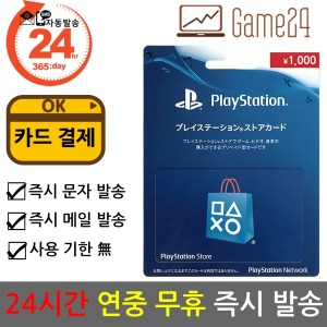 (카드결제ok) 소니 일본 PSN 기프트카드 1000엔