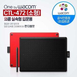 One by WACOM CTL-472 와콤타블렛 입문용 복권이벤트