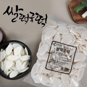 국내산 떡국떡 쌀떡국 떡국 2kg (1kg x 2개)