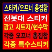 각종스티커 및 오프너전문 주문제작발송