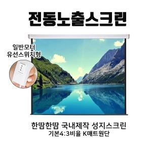 굿빔(SJ-NC100) 성지스크린 전동노출100인치(1번옵션)