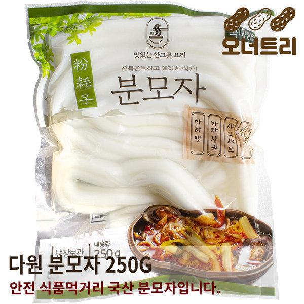 다원 분모자 250g 가래떡 떡볶이 당면 국내산 훠궈면