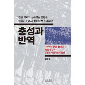 충성과 반역  조갑제닷컴   정안기