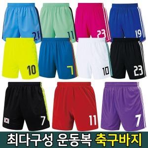 축구바지 축구유니폼 축구복 운동복 체육복 단체복