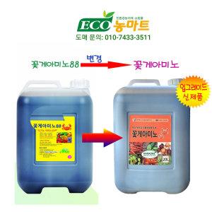 꽃게아미노88 영양제 (20L)유기농 친환경영양제