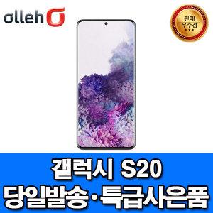 올레KT 갤럭시S20 5G 128GB SM-G981N 제휴카드