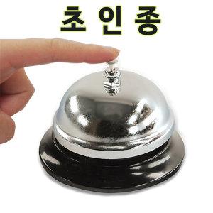 초인종 콜벨 빅탁상형(85mm) 카운터벨 호출벨 탁상