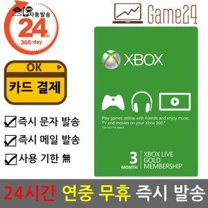 (카드결제) xbox 라이브 골드 3개월 이용권 선불코드