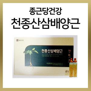 종근당 산삼 배양근 20mlX30병/ 홍삼음료 인삼 장뇌삼