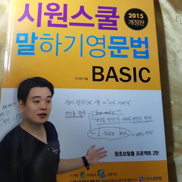 시원스쿨 말하기 영문법 베이직/시원스쿨닷컴.2015