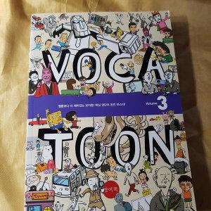 보카툰3/이말년외.영어책.2011