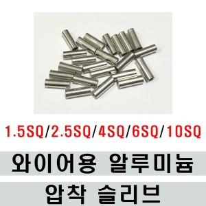 압착슬리브1.5SQ ~10SQ 와이어용 알루미늄 단슬리브