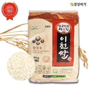 임금님표이천쌀(추청) 10kg